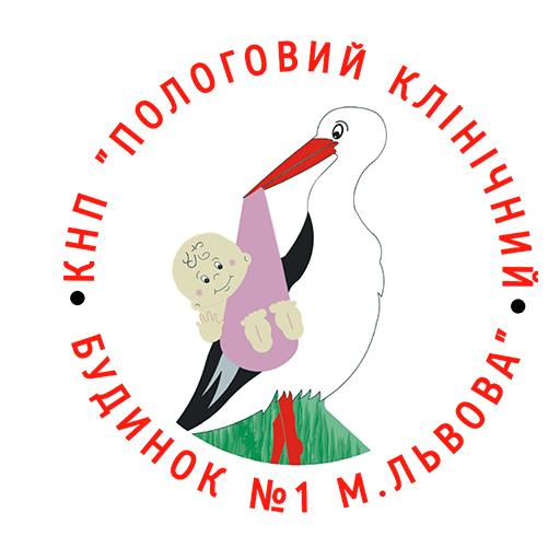 Пологовий клінічний будинок №1 м.Львова