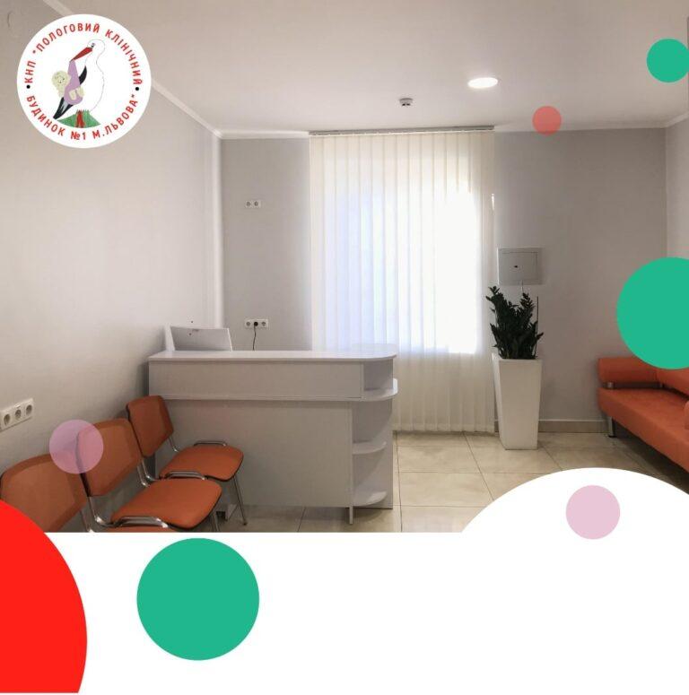 Клініко–діагностичне амбулаторне відділення з ліжками денного стаціонару