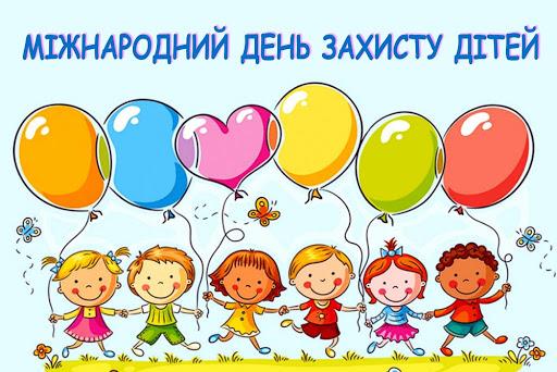 Вітаємо з Міжнародним днем захисту дітей!